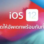 Apple ประกาศเปิดให้อัพเดท iOS 12 ได้แล้วพร้อมกันทั่วโลก !! รุ่นไหนอัพได้บ้างมาดูกัน