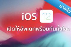 ios-12-update-release