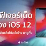 8 ฟีเจอร์เด็ด ของ iOS 12 อัพแล้วได้อะไรบ้าง มาดูกัน