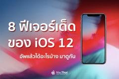 ios12-0