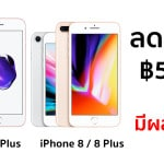 iphone-7-8-plus-discount-up-to-5000-baht