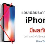 Apple ประกาศเลิกขาย iPhone X อย่างเป็นทางการ !! ปิดตำนานมือถือไร้ขอบ ปีเดียวเลิกขายต่อ