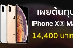 iphone-xs-max-estimated-to-cost-apple-443-to-make 2