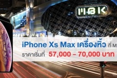 iphone-xs-max-mbk-start-from-57000-to-70000-baht