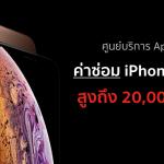 เผยค่าซ่อม iPhone Xs Max ที่ศูนย์ของแอปเปิลสูงถึง 20,000 บาท !! แพงกว่าซื้อ iPhone 7 เครื่องใหม่