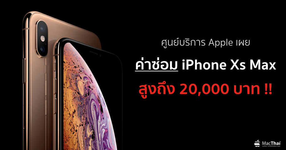 iphone-xs-repair-cost-20000-baht