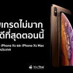 อัพเกรดไม่มาก แต่ดีที่สุดตอนนี้ รวมรีวิว iPhone Xs และ iPhone Xs Max จากต่างประเทศ