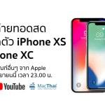 เว็บ MacThai จัดถ่ายทอดสดงานเปิดตัว iPhone XS และ iPhone XR พากย์ไทย 12 ก.ย.นี้ทาง YouTube และ FB Live !