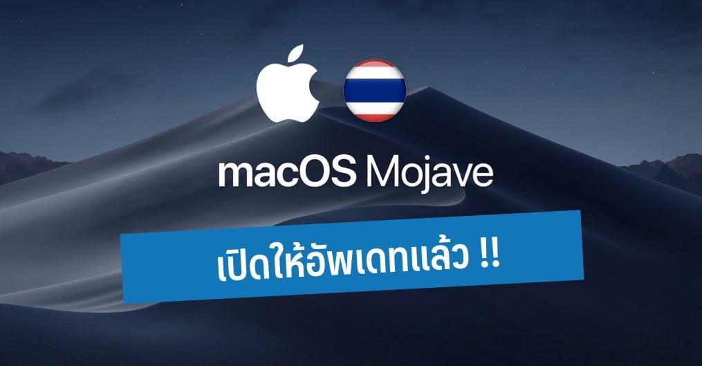 macos-mojave-launch