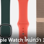 new-apple-watch-band-sep-2018-7