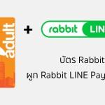 rabbit-card-rabbit-line-pay