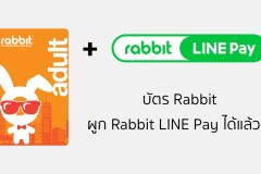 rabbit-card-rabbit-line-pay