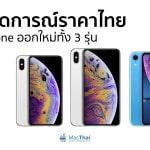 คาดการณ์ราคาไทย iPhone ออกใหม่ทั้ง 3 รุ่น