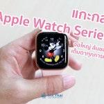 แกะกล่อง Apple Watch Series 4 จอใหญ่ ล้นขอบ เต็มตาทุกการแจ้งเตือน