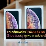 แกะกล่องพรีวิว iPhone Xs และ Xs Max สีทอง (Gold) สวยหรู ดูแพง แถมยังแรงไม่เบา
