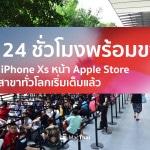 อีก 24 ชั่วโมงพร้อมขาย! คิวซื้อ iPhone Xs หน้า Apple Store  หลายสาขาทั่วโลกเริ่มเต็มแล้ว
