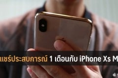 1-month-with-iphone-xs-max-good-or-bad-cover-ss