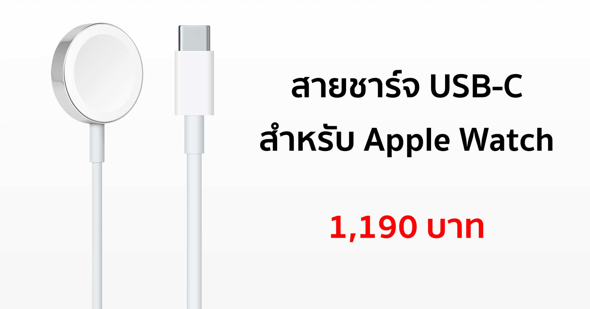 Apple Watch charger usb-c