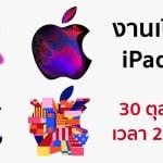 Apple แจกบัตรเชิญงานเปิดตัว iPad Pro รุ่นใหม่ วันที่ 30 ตุลาคมนี้ เวลา 21.00 น. !!