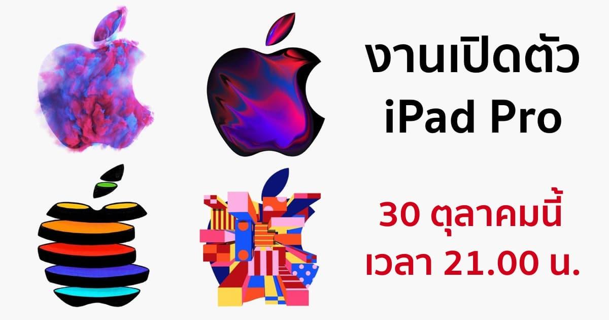 apple-event-new-york-city