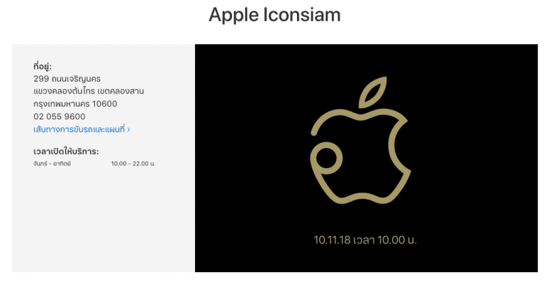 apple-iconsiam-1