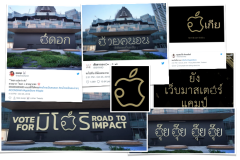 apple-iconsiam-as-thai-meme