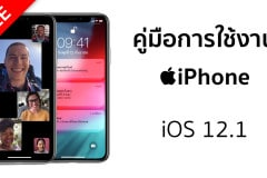 apple-posts-user-guide-for-ios-121-confirms-group-facetime-dual-sim-support-more