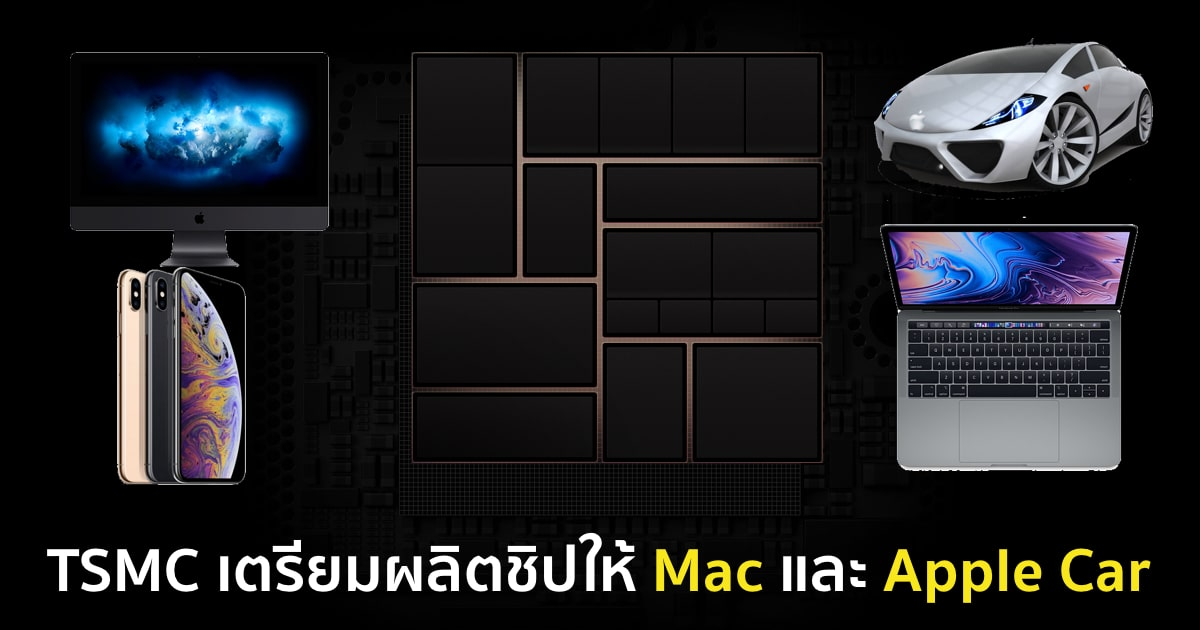 apple-tsmc-iphone-mac-apple-car-chip-supplier