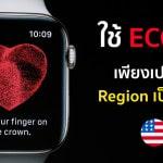 [คอนเฟิร์ม] สามารถใช้ฟีเจอร์ ECG บน Apple Watch Series 4 ได้ทั่วโลก เพียงเปลี่ยน Region เป็น U.S.