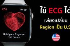 apple-watch-ecg-availability
