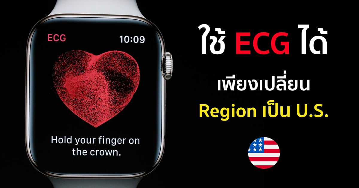 apple-watch-ecg-availability