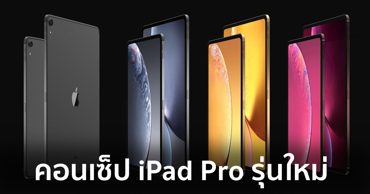 check-out-this-ipad-pro-concept-images