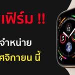 คอนเฟิร์ม !! Apple Watch Series 4 เริ่มจำหน่ายในไทย วันที่ 2 พฤศจิกายนนี้