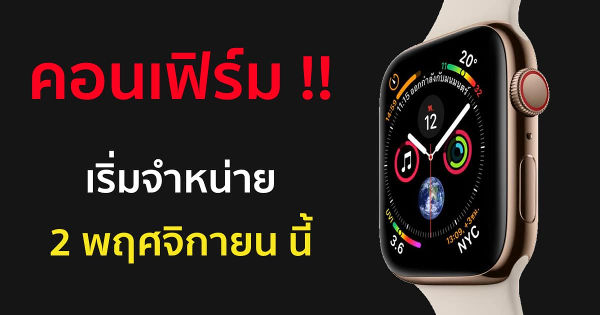 confirm-apple-watch-series-4-launch-in-2-november 2