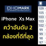 คะแนนทดสอบกล้อง iPhone Xs Max ชนะ Galaxy Note 9 แต่ยังเป็นรอง Huawei P20 Pro