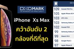 iphone-xs-max-dxomark 2