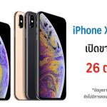 [ลือ] Apple เตรียมเปิดขาย iPhone Xs และ Xs Max ในไทย 26 ต.ค.นี้ !! เปิดจอง 19 ต.ค.
