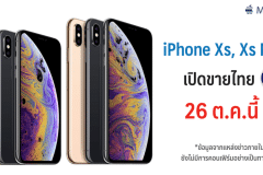 iphone-xs-max-sell-thailand
