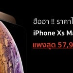 ฮือฮา !! ราคาไทยอย่างเป็นทางการ iPhone Xs Max รุ่นท็อป แพงสุด 57,900 บาท