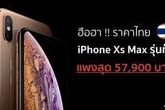 iphone-xs-max-thailand-price-official-price-57900-baht
