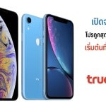 TrueMove H เปิดจอง iPhone XS, XS Max และ iPhone XR ในไทย พร้อมโปรถูกสุดเครื่องละ 22,200 บาท!