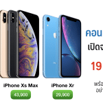 iphone-xs-xsmax-xr-thailand-price-official