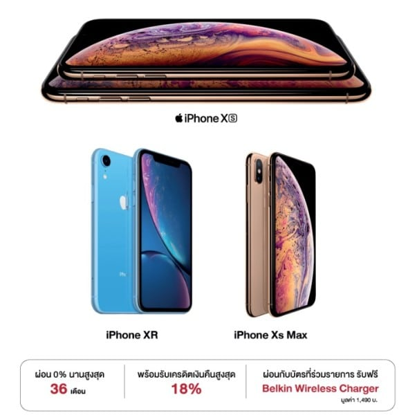 jaymart-iphone-xs-promotion