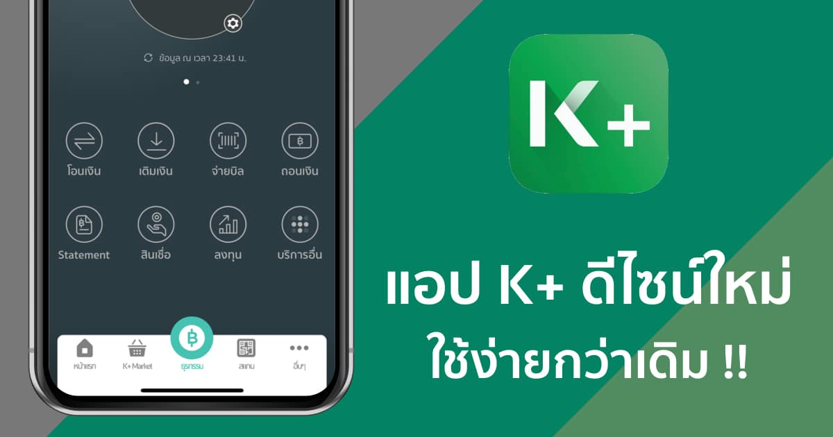 k-plus-all-new-design-app