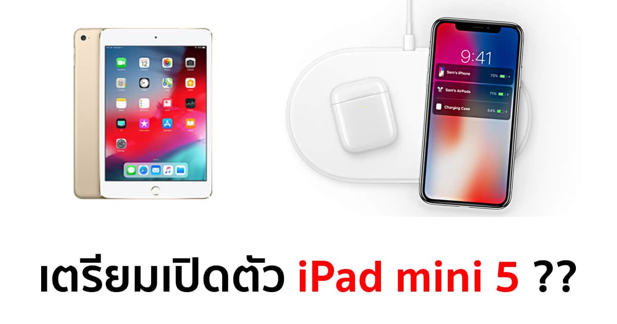 kuo-predicts-new-ipad-mini-5-airpower-launch-in-late-2018-or-early-2019-more