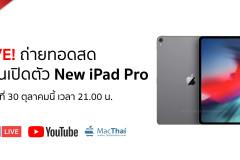 new-ipad-pro-2