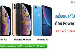 power-mall-iphone-xs-max-xr-promotion-cover-2