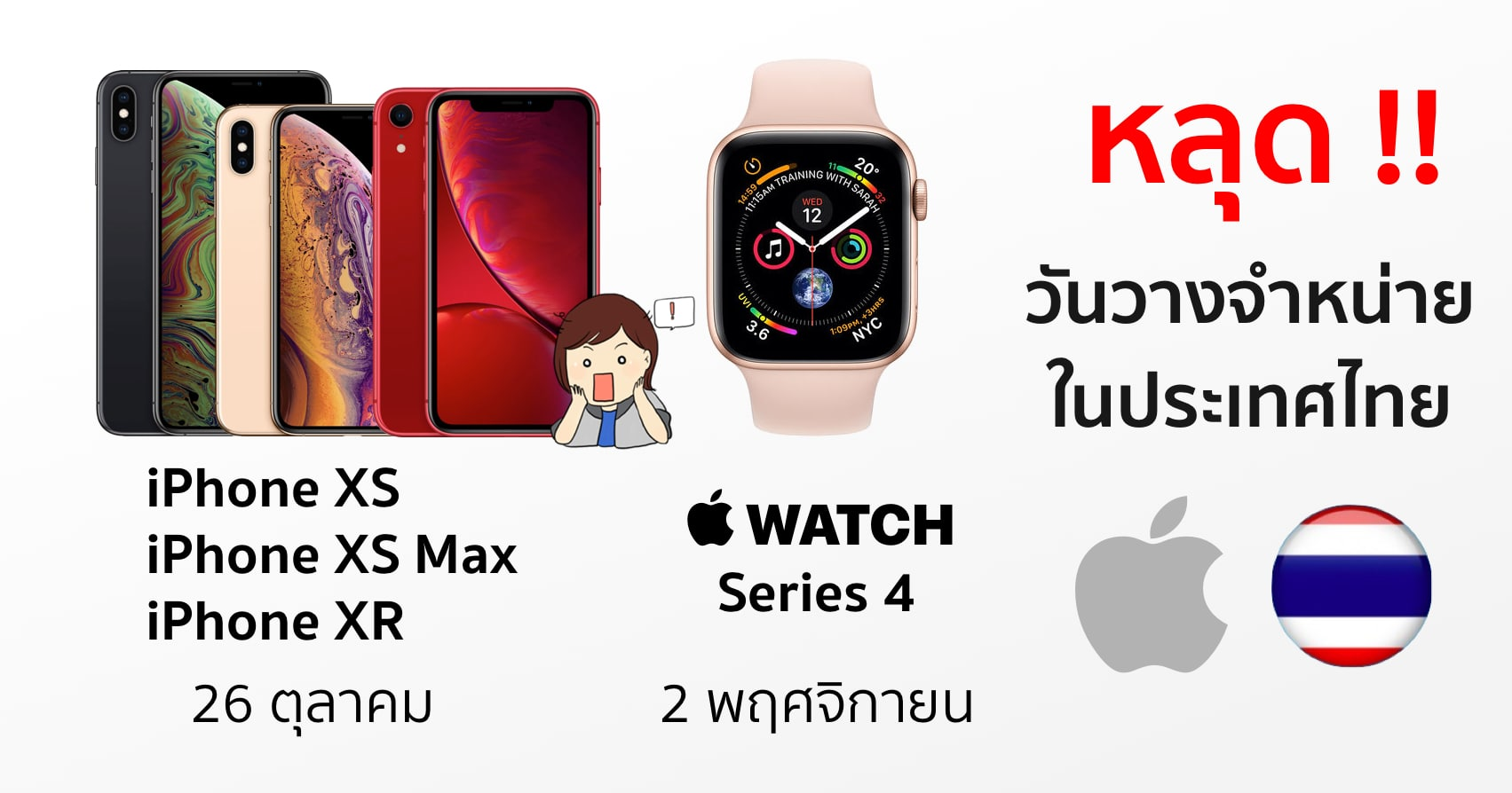 rumors-launch-iphone-xs-max-xr-apple-watch-series-4-thailand-1