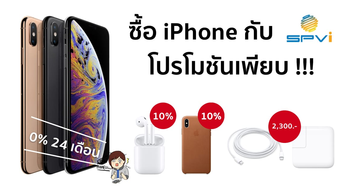 spvi-promotion-iphone-xs-max-xr