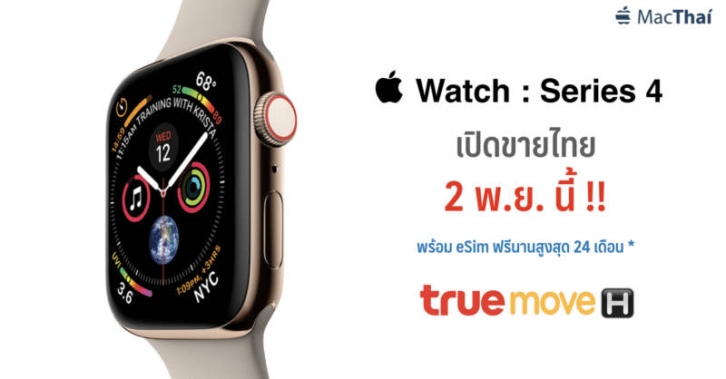 truemove-h-apple-watch-4-promotion